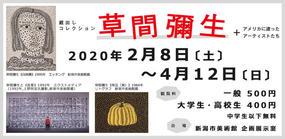 蔵出しコレクション「草間彌生+アメリカに渡ったアーティストたち」