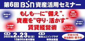 第6回 BSN資産活用セミナー