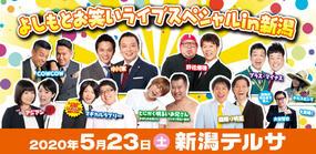 よしもとお笑いライブスペシャル in 新潟
