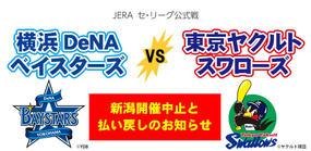 JERA セ・リーグ公式戦「横浜DeNAベイスターズ vs 東京ヤクルトスワローズ」