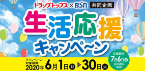ドラッグトップス×BSN 生活応援キャンペーン