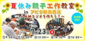 夏休み親子工作教室 in アピタ新潟西店