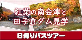 紅葉の南会津と田子倉ダム見学 日帰りバスツアー
