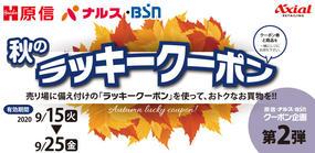 原信・ナルス・BSN 秋のラッキークーポンキャンペーン(第2弾)
