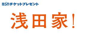 BSNチケットプレゼント『浅田家!』