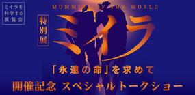 特別展ミイラ開催記念 スペシャルトークショー