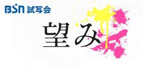 BSN試写会『望み』