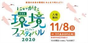 にいがた環境フェスティバル2020