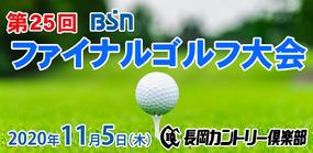 第25回 BSNファイナルゴルフ大会
