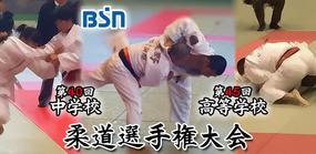 第45回  BSN高等学校柔道選手権大会 他