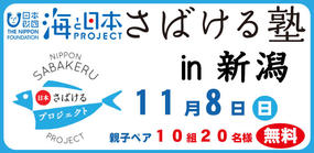 海と日本PROJECT in 新潟 さばける塾 in 新潟2020