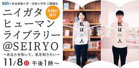 BSN×新潟青陵大学・短期大学部 公開講座「ニイガタ ヒューマンライブラリー@SEIRYO」