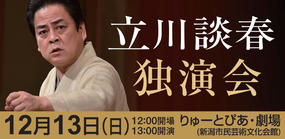 立川談春 独演会