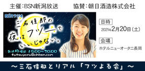 BSNラジオ×朝日酒造「三石佳那とリアル『フツよる会』@ホテルニューオータニ長岡」