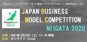 JAPAN BUSINESS MODEL COMPETITION NIIGATA 2020
