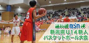 第35回 BSN杯 新潟県U14新人バスケットボール大会
