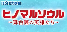 BSN試写会『ヒノマルソウル~舞台裏の英雄たち~』