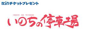 BSNチケットプレゼント『いのちの停車場』