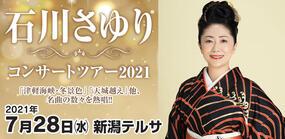 石川さゆりコンサートツアー2021