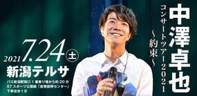 中澤卓也コンサートツアー2021 ~約束~