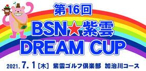 第16回 BSN☆紫雲 DREAM CUP