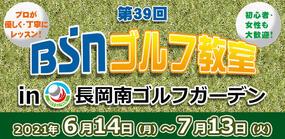 第39回BSNゴルフ教室 in 長岡南ゴルフガーデン
