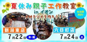 夏休み親子工作教室 in イオン新潟東店・六日町店
