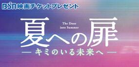 BSN映画チケットプレゼント『夏への扉 -キミのいる未来へ-』