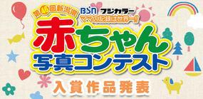 第46回新潟県赤ちゃん写真コンテスト 入賞作品発表