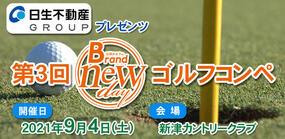日生不動産GROUP プレゼンツ 第3回石塚かおりのBrand new dayゴルフコンペ