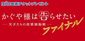 BSN映画チケットプレゼント『かぐや様は告らせたい~天才たちの恋愛頭脳戦~ ファイナル』