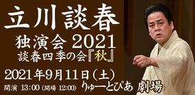 立川談春 独演会2021 談春四季の会『秋』