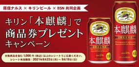 キリン「本麒麟」で商品券プレゼントキャンペーン