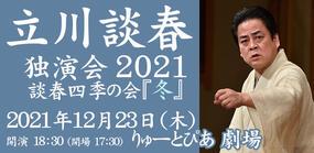 立川談春 独演会2021 談春四季の会『冬』