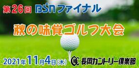 第26回 BSNファイナル 秋の味覚ゴルフ大会