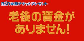 BSN映画チケットプレゼント『老後の資金がありません!』