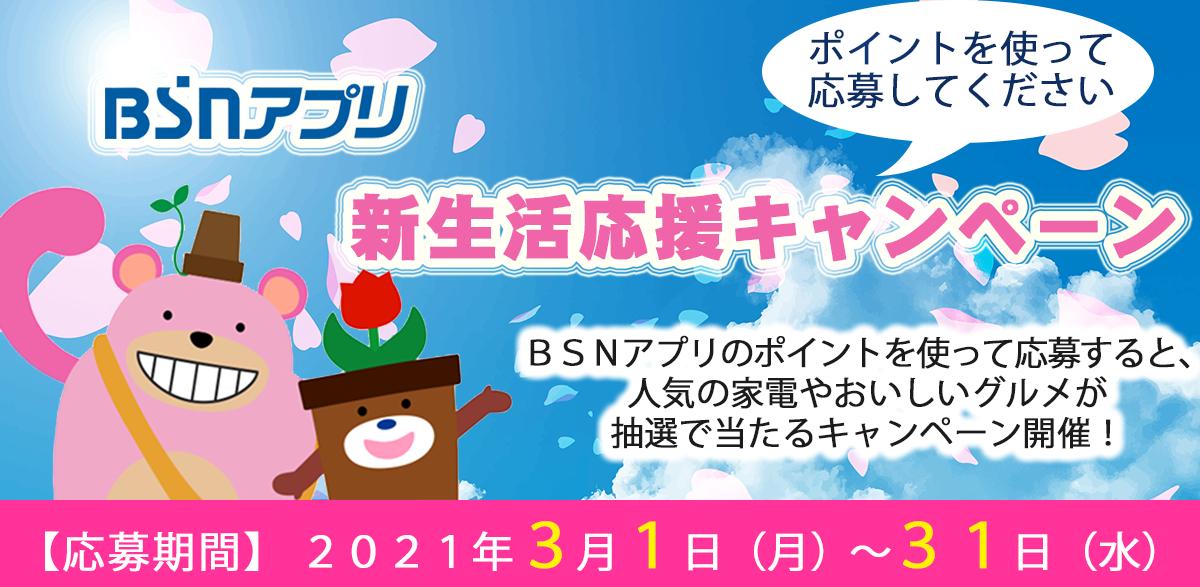 BSNアプリ 新生活応援キャンペーン