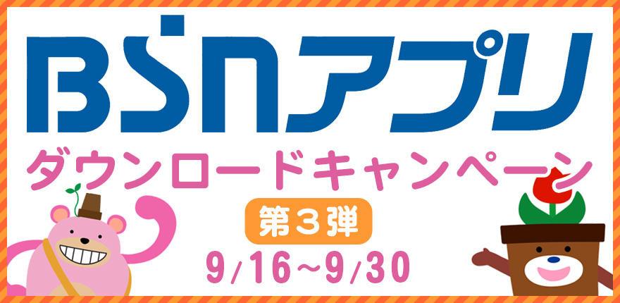 BSNアプリダウンロードキャンペーン【第3弾】