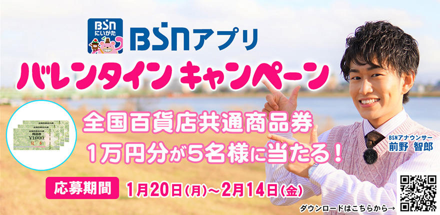 BSNアプリ バレンタインキャンペーン