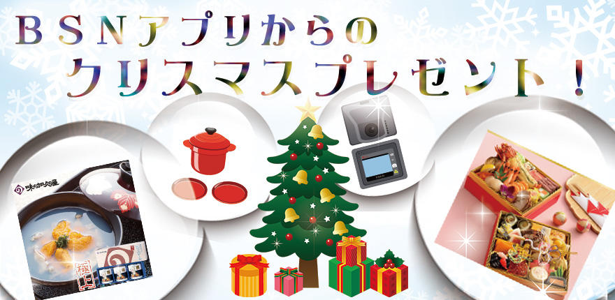 BSNアプリからのクリスマスプレゼントイメージ