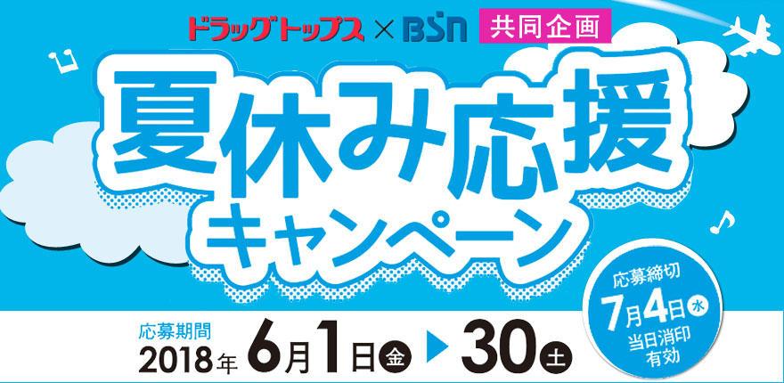 ドラッグトップス×BSN 夏休み応援キャンペーンイメージ