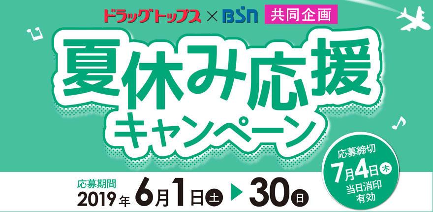 ドラッグトップス×BSN 夏休み応援キャンペーン2019イメージ