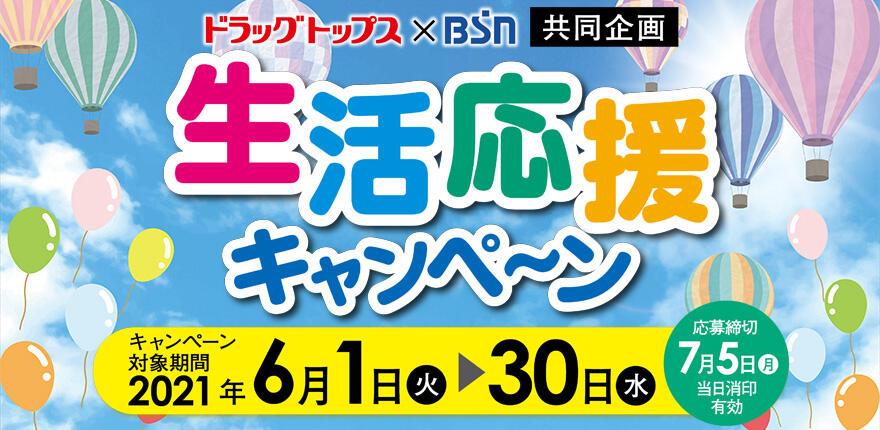ドラッグトップス×BSN 生活応援キャンペーンイメージ