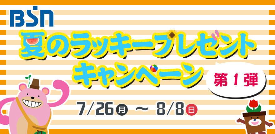 BSN夏のラッキープレゼントキャンペーン【第1弾】