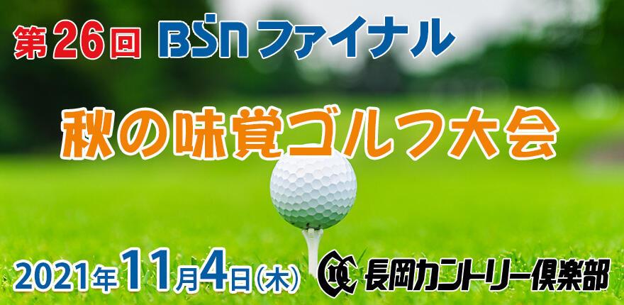 第26回 BSNファイナル 秋の味覚ゴルフ大会イメージ