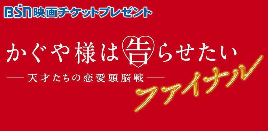 BSN映画チケットプレゼント『かぐや様は告らせたい~天才たちの恋愛頭脳戦~ ファイナル』イメージ