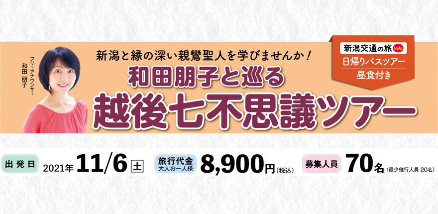 和田朋子と巡る越後七不思議ツアー2021