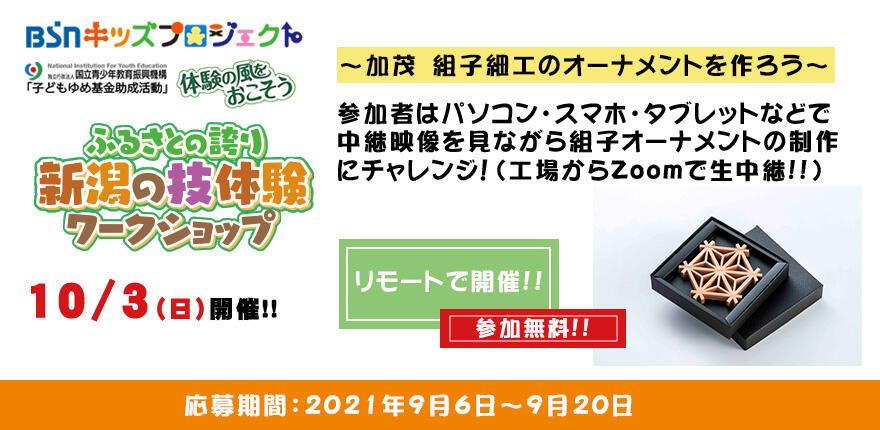 リモート開催‼ 故郷の誇り 新潟の技体験ワークショップ2021
