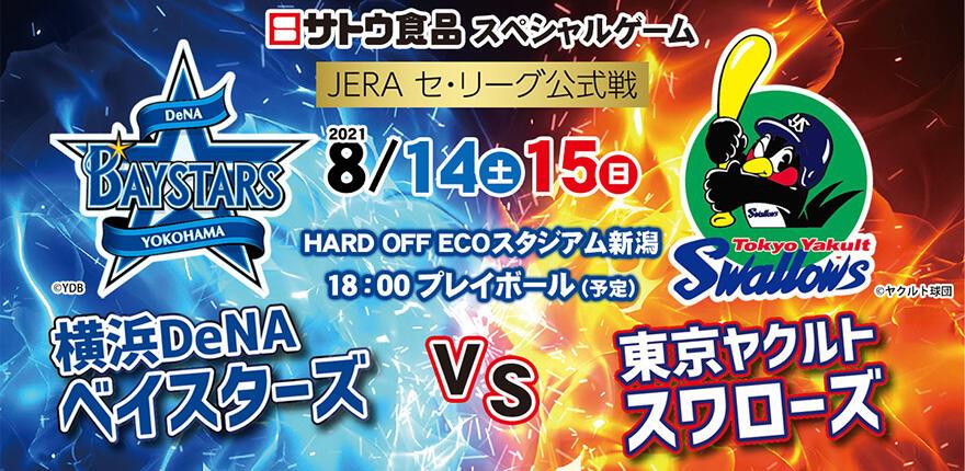 サトウ食品スペシャルゲーム JERA セ・リーグ公式戦「横浜DeNAベイスターズ vs 東京ヤクルトスワローズ」
