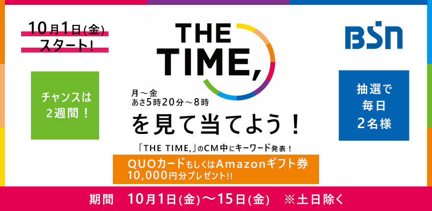 新朝番組「THE TIME,」スタート記念 「THE TIME,」を見て当てよう!